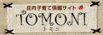 庄内地域みんなで子育て応援サイト - TOMONI
