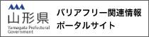 山形県バリアフリー関連情報ポータルサイト