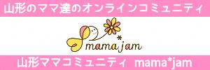 山形のママ達のオンラインコミュニティ mama*jam