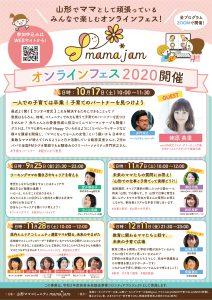 ママジャムオンラインフェス2020 チラシ